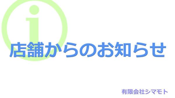 Shimamoto へようこそ。現在コンテンツ制作中です